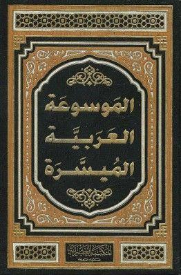 تحميل كتاب الموسوعة العربية الميسرة المجلد السادس Pdf مجانا ل مجموعة مؤلفين كتب Pdf Chalkboard Quote Art Art Quotes Chalkboard Quotes