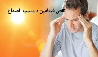 نقص فيتامين د يسبب الصداع المستمر والصداع النصفي صحة الاسرة Blog 3 1 Blog Posts