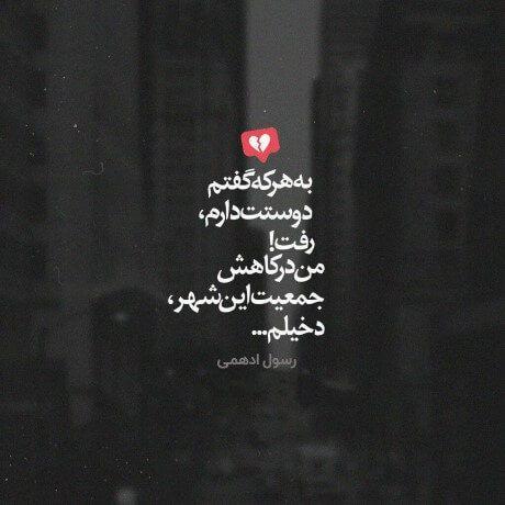 100 عکس پروفایل جدید متن نوشته ناب غمگین عاشقانه فاز سنگین سری 2 In 2021 Beauty Iphone Wallpaper Iranian Quotes Fun Texts
