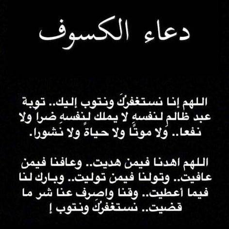 Pin By Chamsdine Chams On دعاء Arabic Calligraphy Calligraphy Arabic