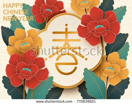 Elegant Chinese New Year Design Spring In Chinese Word With