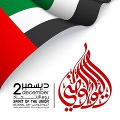 Uae Flag Day Written In Arabic Best For 48 Uae National Day