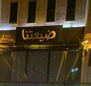 مطعم ضيعتنا الرياض منيو Neon Signs Neon