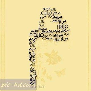 صور مكتوب عليها مريم خلفيات اسم مريم Cute Words Arabic Calligraphy Design Calligraphy Design