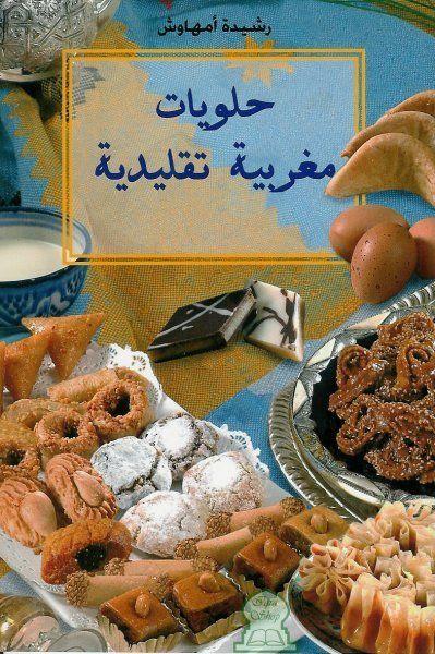 Toute La Cuisine Marocaine Rachida Amhaouche Pdf Choux