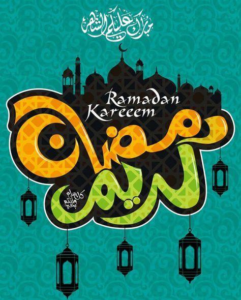 صور تصاميم رمضان كريم جديدة 2018 عالم الصور Ramadan Kareem Decoration Ramadan Greetings Islamic Artwork