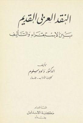 النقد العربي القديم بين الاستقراء والتاليف داود سلوم Pdf Books Free Download Pdf Books Pdf