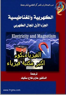 كتاب أساسيات الكهربية والمغناطيسية Pdf Physics Books Basic Electrical Circuit Physics