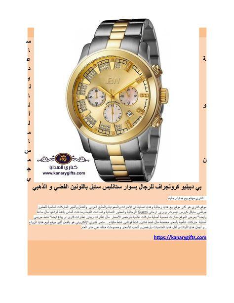 هدايا رجالية ساعة ديلانو ألماس من جي بي دبيليو Kors Watches Michael Kors Watch Kor