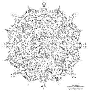 Pin Von Tochkina Alina Auf Tabak Musterkunst Islamische Kunst Kunstproduktion