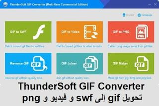 Thundersoft Gif Converter 2 8 5 تحويل Gif إلى Swf و فيديو و Png Mr