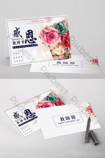 Mẫu Thiệp Chuc Mừng Ngay Nha Giao Hoa Hồng Word Doc Tải Xuống Miễn Phi Pikbest Trifold Brochure Design Card Template Greeting Card Template