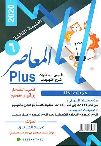 المعاصر 6 كمي Plus بلس الشامل ورقي ومحوسب 2 كتاب تأسيس شرح التجميعات مهارات غلاف Powerpoint Background Design Education Download Books