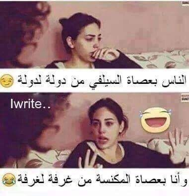 Pin By Doaa Ahmed On صورة In 2020 Fun Quotes Funny Funny Arabic Quotes Funny Photo Memes