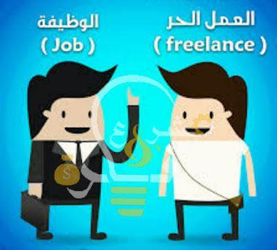 فكرة و مشروع كيف تختار بين الوظيفة أو العمل الحر 2021 ايحاب Freelancing Jobs Job Character