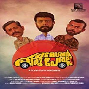 Rameshan Oru Peralla 2019 Malayalam Movie Mp3 Songs Download