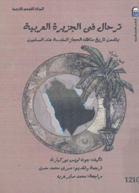الجغرافيا دراسات و أبحاث جغرافية ترحال في الجزيرة العربية يتضمن تاريخ مناطق الحجاز Book Cover Blog Geography