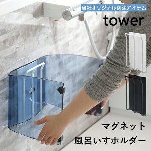 楽天市場 ブランド別 タ行 Tower タワー マグネットシリーズ