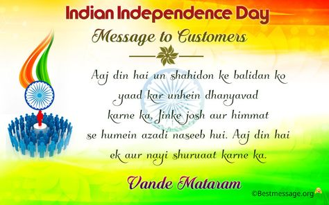 Celebrate this day by wishing your premium customers by sending Happy Independence day messages.