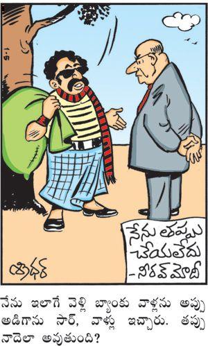 EENADU Online Edition - Telugu news paper | lkanduri