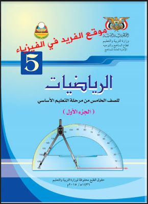 تحميل كتاب الرياضيات للصف الخامس الأساسي Pdf اليمن الجزأين Books Free Download Pdf Web Design Websites Pdf Books