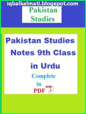 Pakistan Studies Notes For Class 9 Urdu Adamjee PDF Download