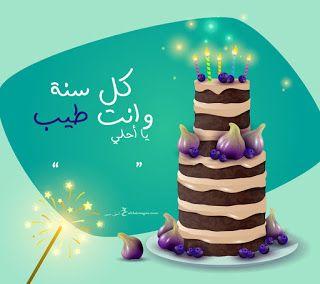 بطاقات عيد ميلاد بالاسماء 2020 تهنئة عيد ميلاد سعيد مع اسمك Birthday Cake Card Birthday Card With Name Happy Birthday Cake Pictures