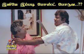 Image Result For Goundamani Memes Comedy Quotes Comedy Memes Tamil Comedy Memes