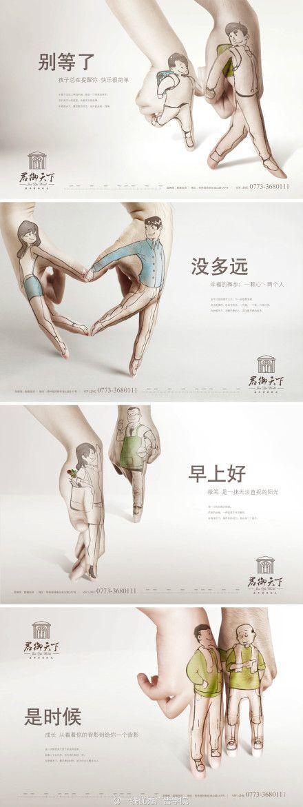 最昂贵的时光。君御天下 @黑弧奥美 作品 #asian #design