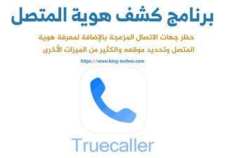 تطبيق Truecaller لكشف هوية المتصل آخر تحديث 2020