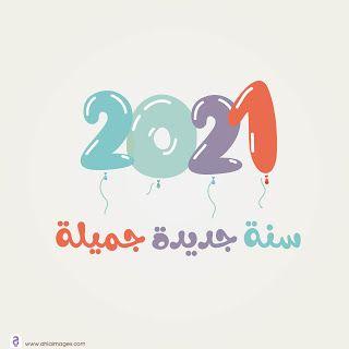 صور راس السنة الميلادية 2021 معايدات السنة الجديدة Happy New Year Happy New Happy Home Decor Decals