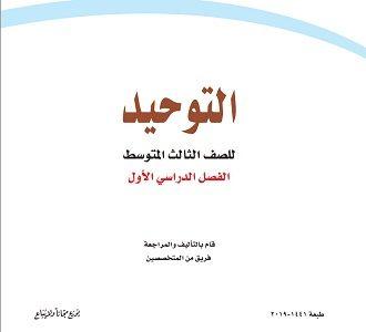 التوحيد ثالث متوسط الفصل الدراسي الأول Calligraphy Arabic Calligraphy