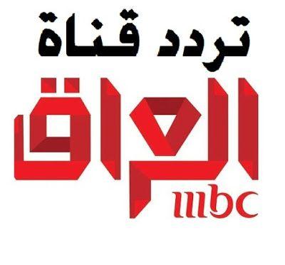 تردد قناة ام بى سى عراق Mbc Iraq Hd على النايل سات Nilesat 2019 تردد قناة ام بى سى عراق Mbc Iraq Hd على النايل سات Nile Tv Online Free Gaming