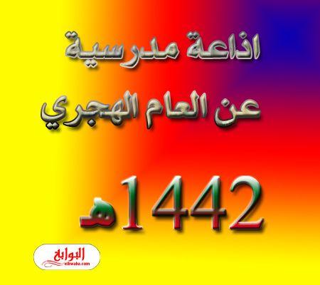 اذاعة مدرسية عن العام الهجري 1442 Neon Signs Calligraphy Arabic Calligraphy