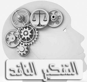 الفصل الثالث التفكير الناقد Enamel Pins Accessories Enamel