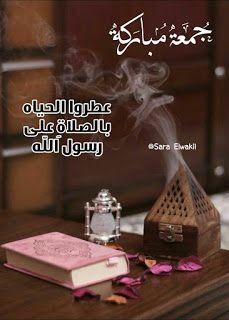 صور دعاء يوم الجمعة Islamic Images Cover Photo Quotes Jumma Mubarik
