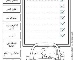 Islamic Flashcards أدعية المسلم الصغير فلاش كاردز تلوين Archives شمسات Bullet Journal Math Journal