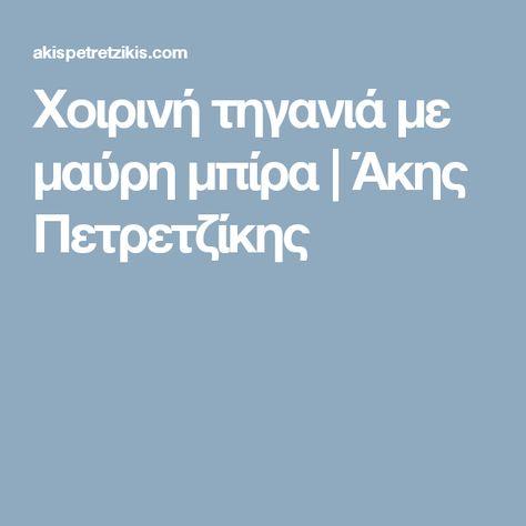 Χοιρινή τηγανιά με μαύρη μπίρα   Άκης Πετρετζίκης