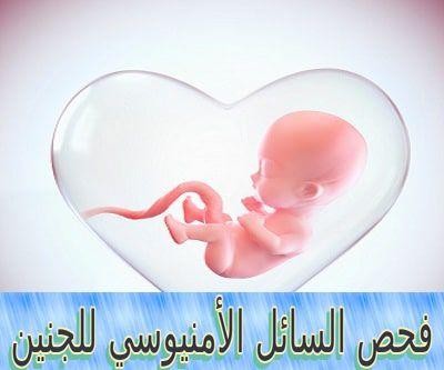 أهمية فحص السائل الأمنيوسي للجنين Children