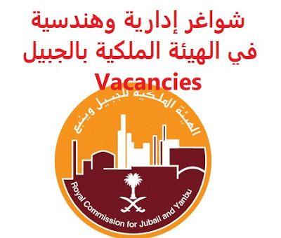 وظائف شاغرة في السعودية وظائف السعودية شواغر إدارية وهندسية في الهيئة المل Sport Team Logos Team Logo Houston Astros Logo