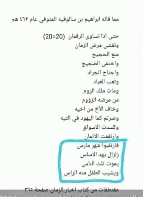 حقيقة نبؤة ابراهيم بن سالوقية التى تقول بنهاية العالم في مارس 2020 بزلزال Places To Visit Math Math Equations