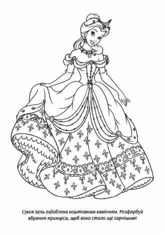 Vbrannya Princes Cinderella Coloring Pages Disney Princess Coloring Pages Princess Coloring Pages