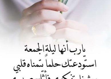 صور مكتوب عليها دعاء في ليلة الجمعة عالم الصور Islamic Messages Islam Facts Jumma Mubarak Images