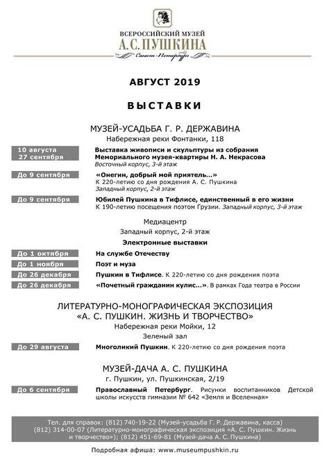 Выставки Всероссийского музея А. С. Пушкина в АВГУСТЕ.