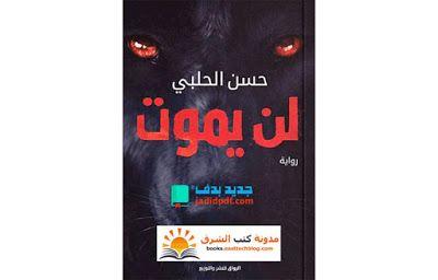 مدونة كتب الشرق تحميل رواية لن يموت حسن الحلبي Pdf Book Cover Books Cover