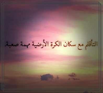 Pin By May Munther On صور منوعة Arabic Words Arabic Quotes Quotations