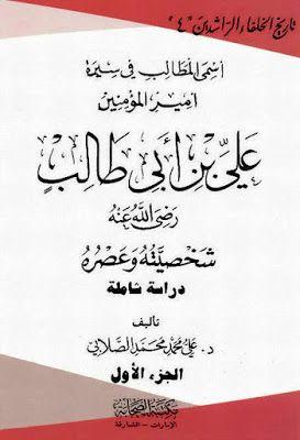 أسمى المطالب في سيرة أمير المؤمنين علي بن أبي طالب الصلابي Pdf Books Reading Pdf
