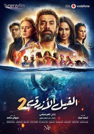 Movie El Feel El Azraq 2 2019 Cast Video Trailer Photos Reviews Showtimes In 2020 Streaming Movies Free Free Movies Free Movies Online
