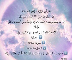 96 Images De اسماء الله الحسنى Sur We Heart It Voir Plus De اسماء الله اسماء الله الحسنى Et ولله الاسماء الحسنى In 2021 Allah We Heart It Islam Quran