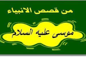 قصص وعبر سيدنا موسى عليه السلام اولي العزم من الرسول Blog Posts Calligraphy Blog